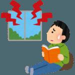 家で読書中に外の騒音に迷惑をしている男性