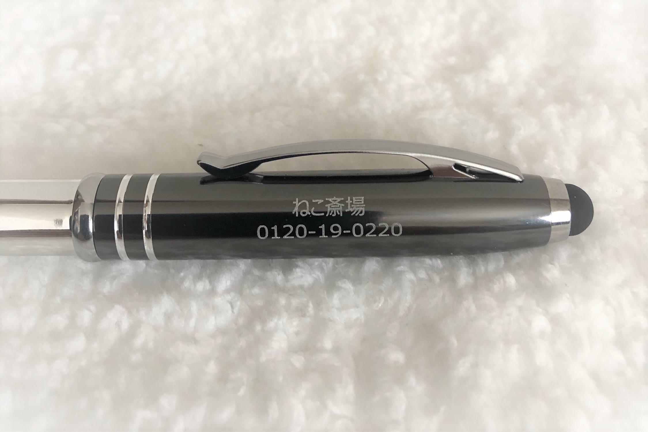事業名が刻まれたボールペン。